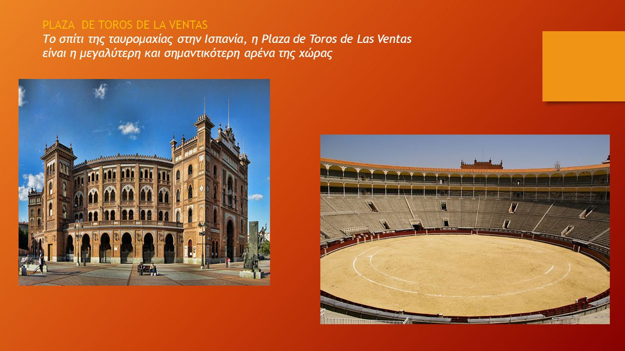 PLAZA DE TOROS DE LA VENTAS Το σπίτι της ταυρομαχίας στην Ισπανία, η Plaza de Toros de Las Ventas είναι η μεγαλύτερη και σημαντικότερη αρένα της χώρας