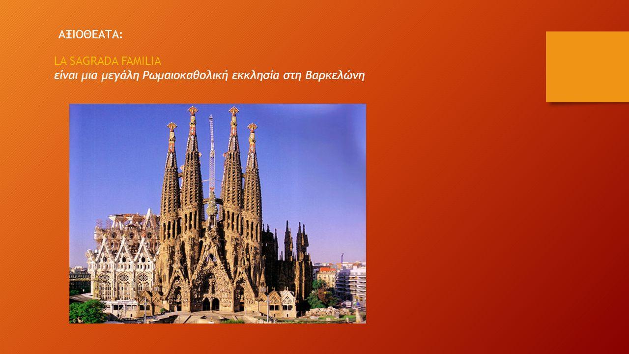 ΑΞΙΟΘΕΑΤΑ: LA SAGRADA FAMILIA είναι μια μεγάλη Ρωμαιοκαθολική εκκλησία στη Βαρκελώνη