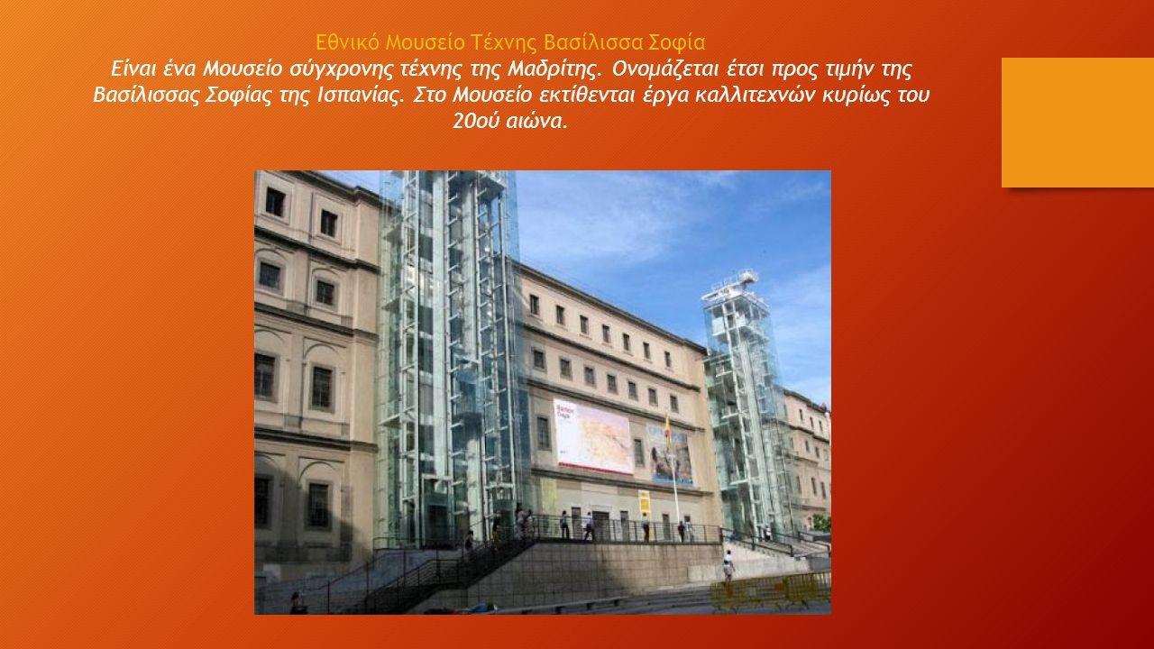 Εθνικό Μουσείο Τέχνης Βασίλισσα Σοφία Είναι ένα Μουσείο σύγχρονης τέχνης της Μαδρίτης.
