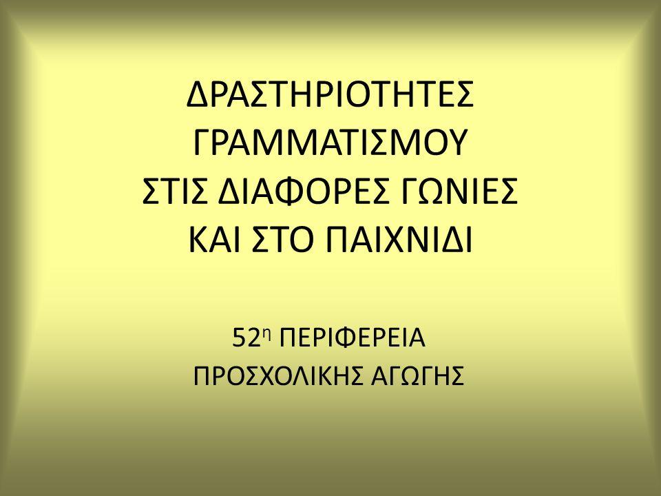 ΣΤΗ ΒΙΒΛΙΟΘΗΚΗ Μαρία – Φλώρα Νομικού 5 ο Νηπιαγωγείο Ηλιούπολης Προκειμένου η τακτοποίηση των βιβλίων στη βιβλιοθήκη να έχει και αναγνωστικές διαστάσεις, έχουν τοποθετηθεί στα ράφια κάρτες μόνο με τους τίτλους των βιβλίων.
