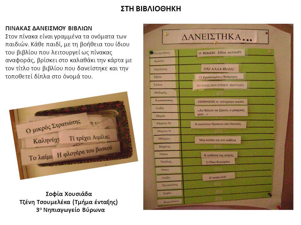 ΣΤΗ ΒΙΒΛΙΟΘΗΚΗ Σοφία Χουσιάδα Τζένη Τσουμελέκα (Τμήμα ένταξης) 3 ο Νηπιαγωγείο Βύρωνα ΠΙΝΑΚΑΣ ΔΑΝΕΙΣΜΟΥ ΒΙΒΛΙΩΝ Στον πίνακα είναι γραμμένα τα ονόματα των παιδιών.