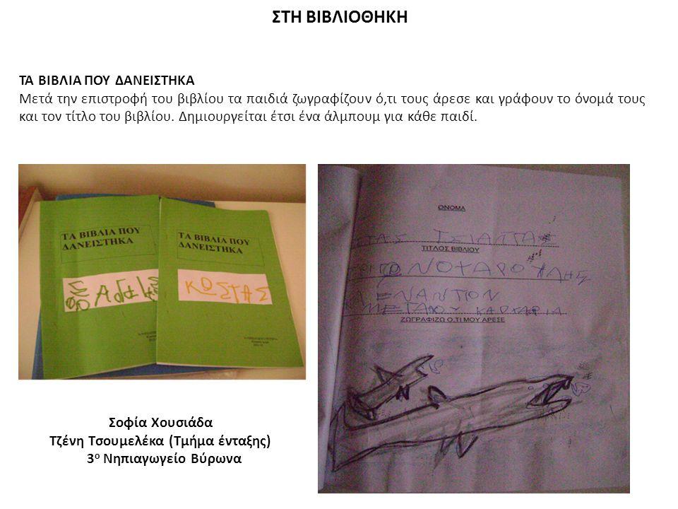 ΣΤΗ ΒΙΒΛΙΟΘΗΚΗ Σοφία Χουσιάδα Τζένη Τσουμελέκα (Τμήμα ένταξης) 3 ο Νηπιαγωγείο Βύρωνα ΤΑ ΒΙΒΛΙΑ ΠΟΥ ΔΑΝΕΙΣΤΗΚΑ Μετά την επιστροφή του βιβλίου τα παιδιά ζωγραφίζουν ό,τι τους άρεσε και γράφουν το όνομά τους και τον τίτλο του βιβλίου.