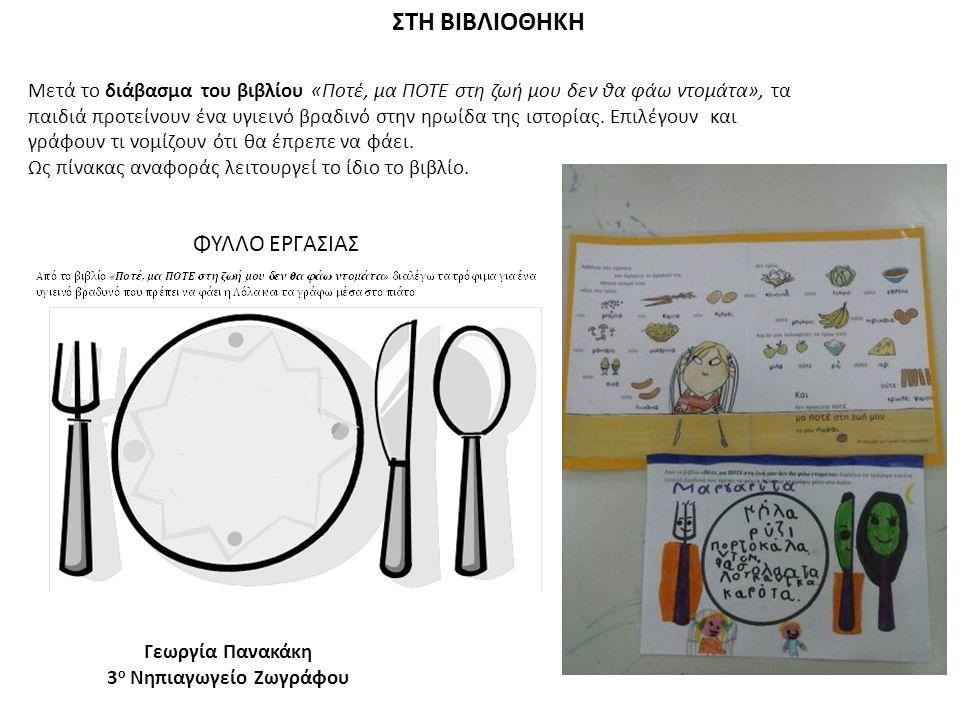 Γεωργία Πανακάκη 3 ο Νηπιαγωγείο Ζωγράφου Μετά το διάβασμα του βιβλίου «Ποτέ, μα ΠΟΤΕ στη ζωή μου δεν θα φάω ντομάτα», τα παιδιά προτείνουν ένα υγιεινό βραδινό στην ηρωίδα της ιστορίας.