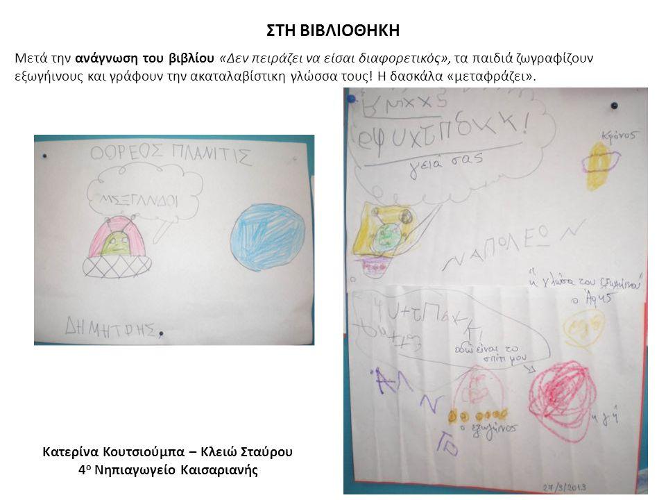 ΣΤΗ ΒΙΒΛΙΟΘΗΚΗ Μετά την ανάγνωση του βιβλίου «Δεν πειράζει να είσαι διαφορετικός», τα παιδιά ζωγραφίζουν εξωγήινους και γράφουν την ακαταλαβίστικη γλώσσα τους.