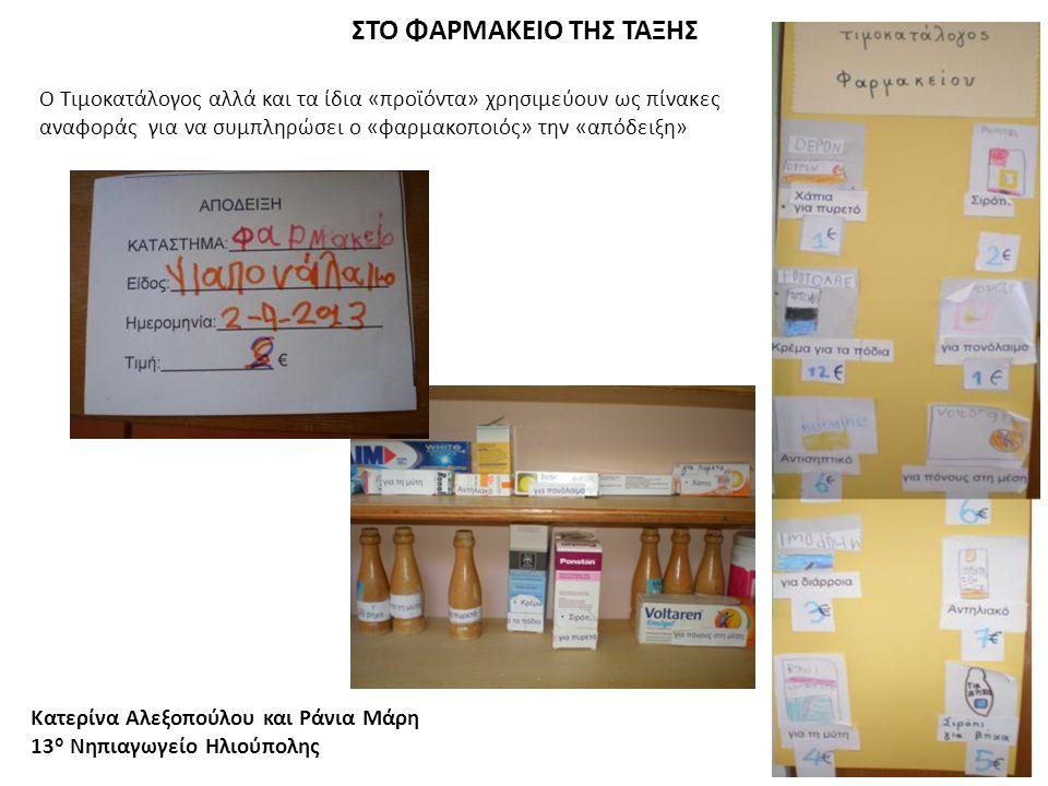 Στο Ιατρείο οι «ασθενείς» κρατούν τη σειρά τους υπογράφοντας ΣΤΟ ΙΑΤΡΕΙΟ Ευαγγελία Ζαφείρη Μαρία Φραγκιαδάκη 15 ο Νηπιαγωγείο Ηλιούπολης Μαρία Σύρτα 6 ο Νηπιαγωγείο Ηλιούπολης Τον ίδιο πίνακα αναφοράς θα συμβουλευτούν τα παιδιά προκειμένου να μοιραστούν τους ρόλους για το παιχνίδι τους τα παιδιά συμπληρώνουν το όνομά τους στη λίστα στην κατάλληλη στήλη του Α4 που έχουν καθημερινά.