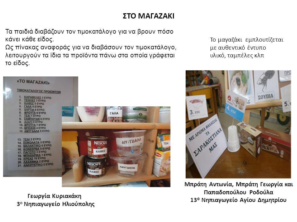 ΣΤΟ ΜΑΓΑΖΑΚΙ Γεωργία Κυριακάκη 3 ο Νηπιαγωγείο Ηλιούπολης Τα παιδιά διαβάζουν τον τιμοκατάλογο για να βρουν πόσο κάνει κάθε είδος.