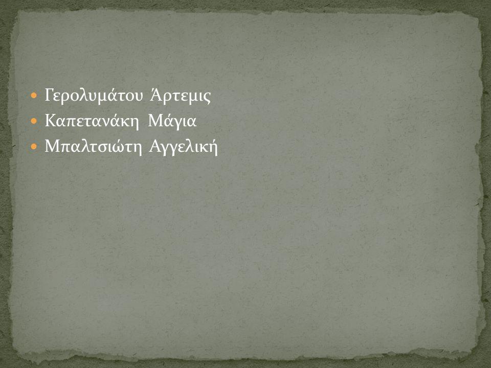 Γερολυμάτου Άρτεμις Καπετανάκη Μάγια Μπαλτσιώτη Αγγελική