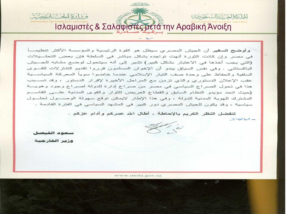 Ισλαμιστές & Σαλαφιστές μετά την Αραβική Άνοιξη