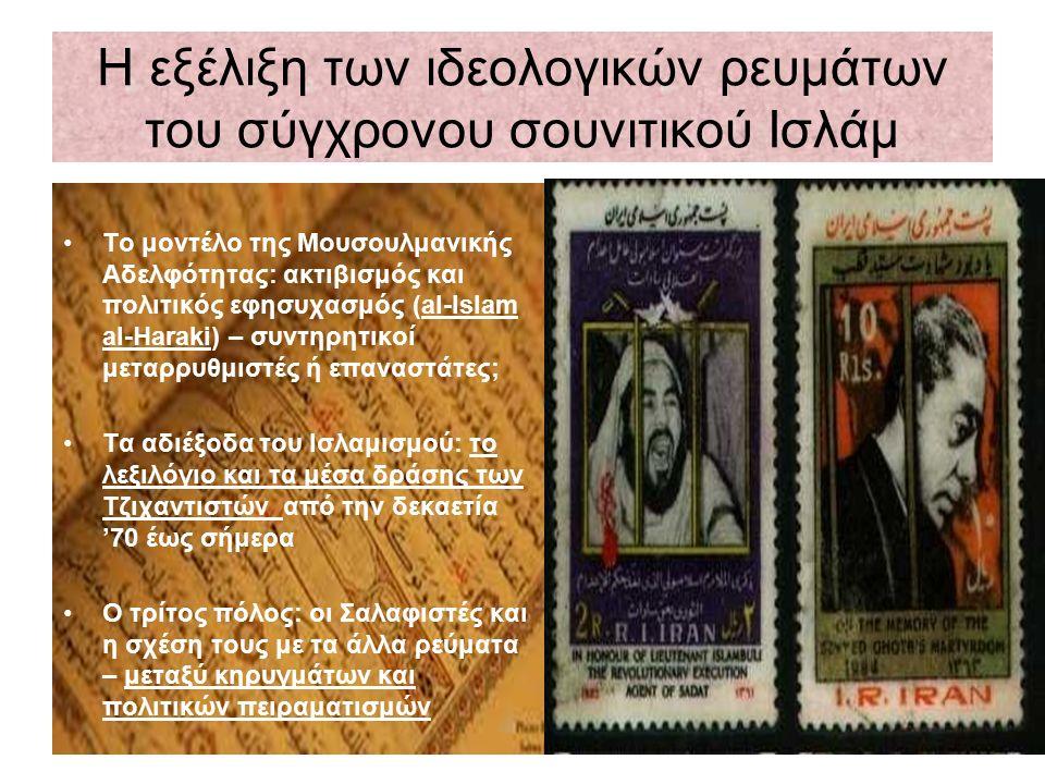 Η εξέλιξη των ιδεολογικών ρευμάτων του σύγχρονου σουνιτικού Ισλάμ Το μοντέλο της Μουσουλμανικής Αδελφότητας: ακτιβισμός και πολιτικός εφησυχασμός (al-