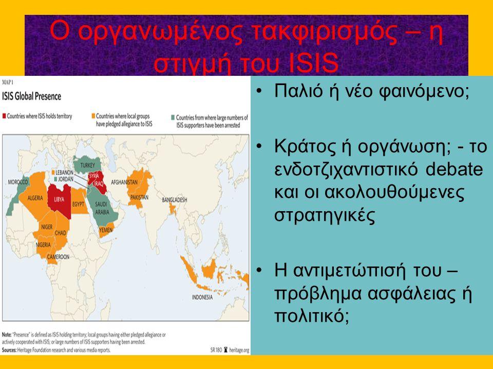 Ο οργανωμένος τακφιρισμός – η στιγμή του ISIS Παλιό ή νέο φαινόμενο; Κράτος ή οργάνωση; - το ενδοτζιχαντιστικό debate και οι ακολουθούμενες στρατηγικέ