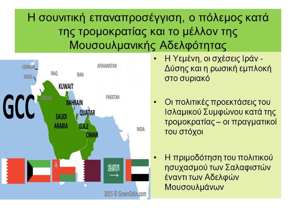 Η σουνιτική επαναπροσέγγιση, ο πόλεμος κατά της τρομοκρατίας και το μέλλον της Μουσουλμανικής Αδελφότητας Η Υεμένη, οι σχέσεις Ιράν - Δύσης και η ρωσι