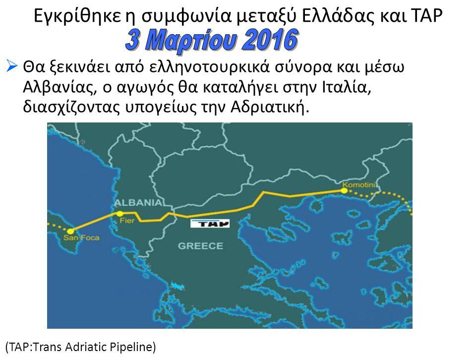 Εγκρίθηκε η συμφωνία μεταξύ Ελλάδας και TAP  Θα ξεκινάει από ελληνοτουρκικά σύνορα και μέσω Αλβανίας, ο αγωγός θα καταλήγει στην Ιταλία, διασχίζοντας