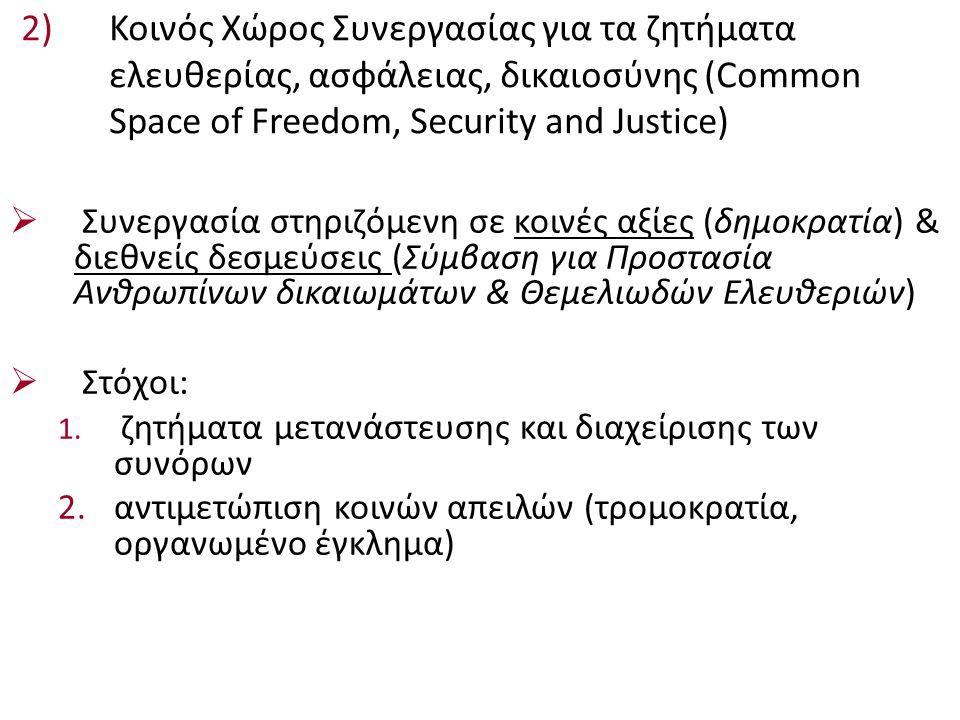 2)Κοινός Χώρος Συνεργασίας για τα ζητήματα ελευθερίας, ασφάλειας, δικαιοσύνης (Common Space of Freedom, Security and Justice)  Συνεργασία στηριζόμενη σε κοινές αξίες (δημοκρατία) & διεθνείς δεσμεύσεις (Σύμβαση για Προστασία Ανθρωπίνων δικαιωμάτων & Θεμελιωδών Ελευθεριών)  Στόχοι: 1.