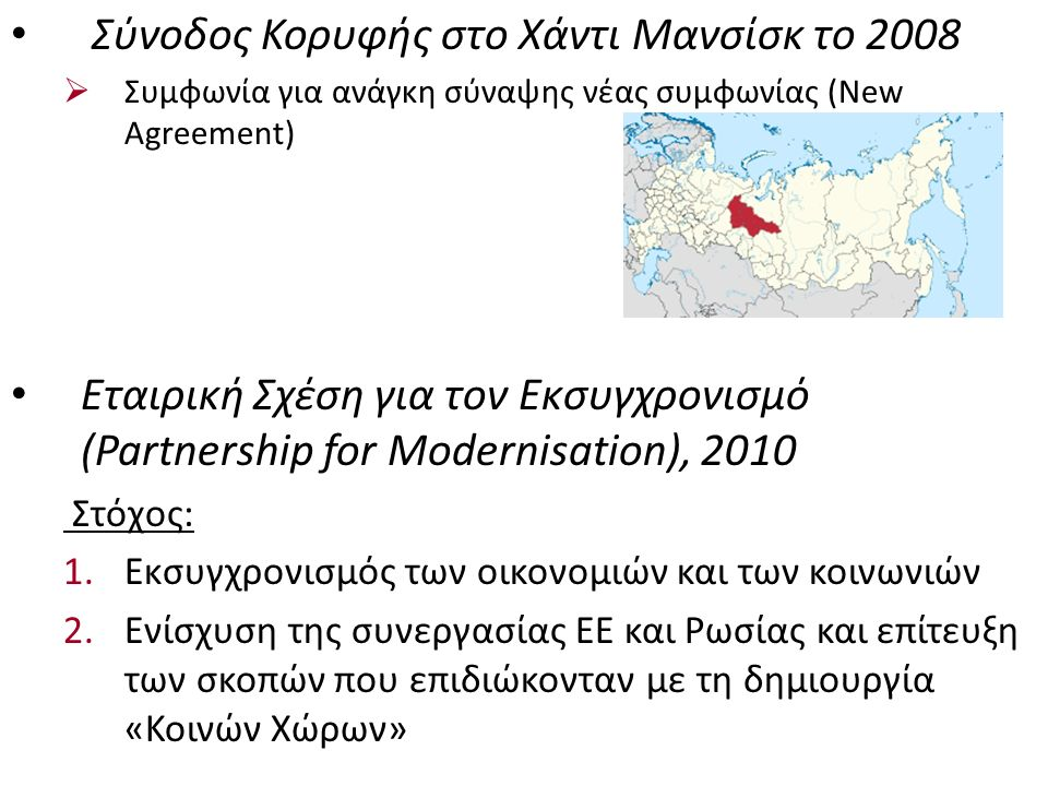 ΟΙΚΟΝΟΜΙΚΟ ΠΛΑΙΣΙΟ ΣΕΣΣ (1997): - Προώθηση εμπορίου & επενδύσεων - Ανάπτυξη αρμονικής οικονομικής σχέσης New Agreement (2008): - Ενίσχυση εμπορικών σχέσεων ΕΕ-Ρωσίας - Βελτίωση ρυθμιστικού περιβάλλοντος σύμφωνα με κανόνες ΠΟΕ ↓ Διαπραγματεύσεις σταματούν το 2010 Λόγοι περαιτέρω αναστολής της συμφωνίας: 1)Η Ρωσία δεν υλοποιεί τις δεσμεύσεις της 2)Εμβάθυνση της τελωνειακής ένωσης μεταξύ Ρωσίας, Λευκορωσίας και Καζακστάν 3)Τα γεγονότα στην Κριμαία