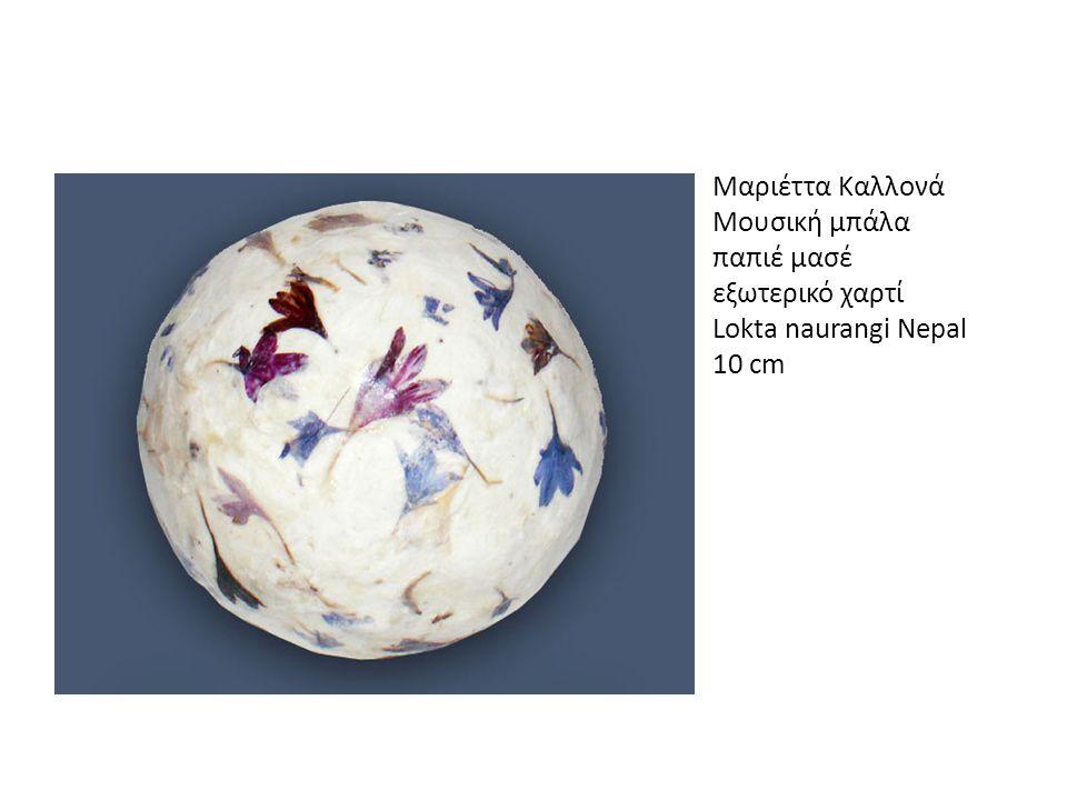 Μαριέττα Καλλονά Μουσική μπάλα παπιέ μασέ εξωτερικό χαρτί Lokta naurangi Nepal 10 cm