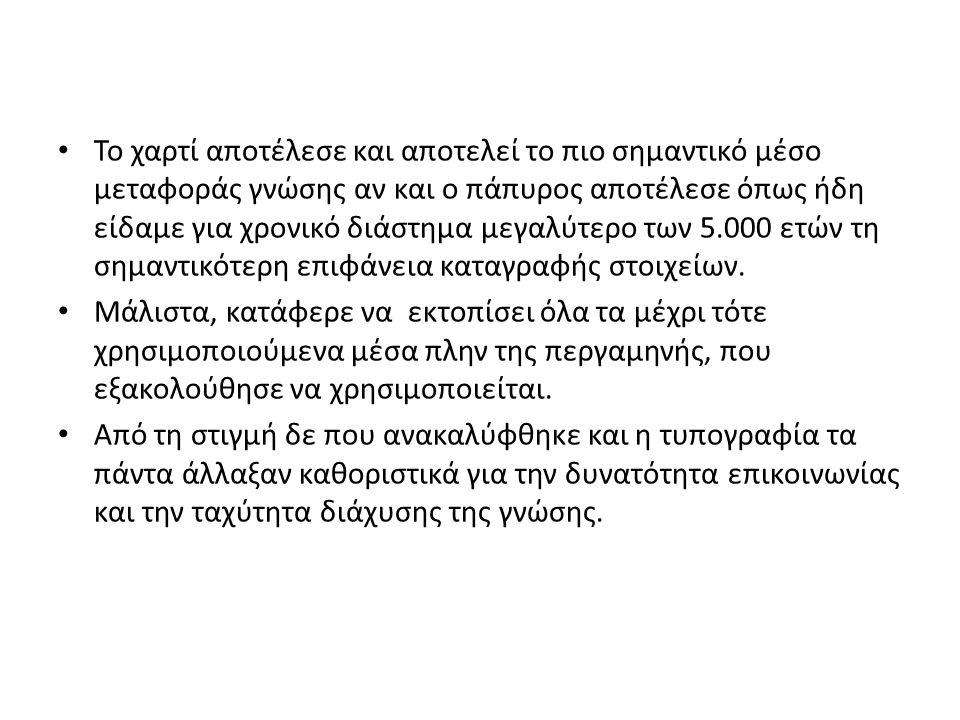 9ος αιώνας μ.Χ.Διαδεδομένο το Συριακό «δαμασκηνό» χαρτί.