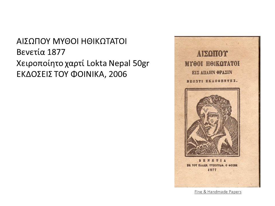 ΑΙΣΩΠΟΥ ΜΥΘΟΙ ΗΘΙΚΩΤΑΤΟΙ Βενετία 1877 Χειροποίητο χαρτί Lokta Nepal 50gr ΕΚΔΟΣΕΙΣ ΤΟΥ ΦΟΙΝΙΚΑ, 2006 Fine & Handmade Papers