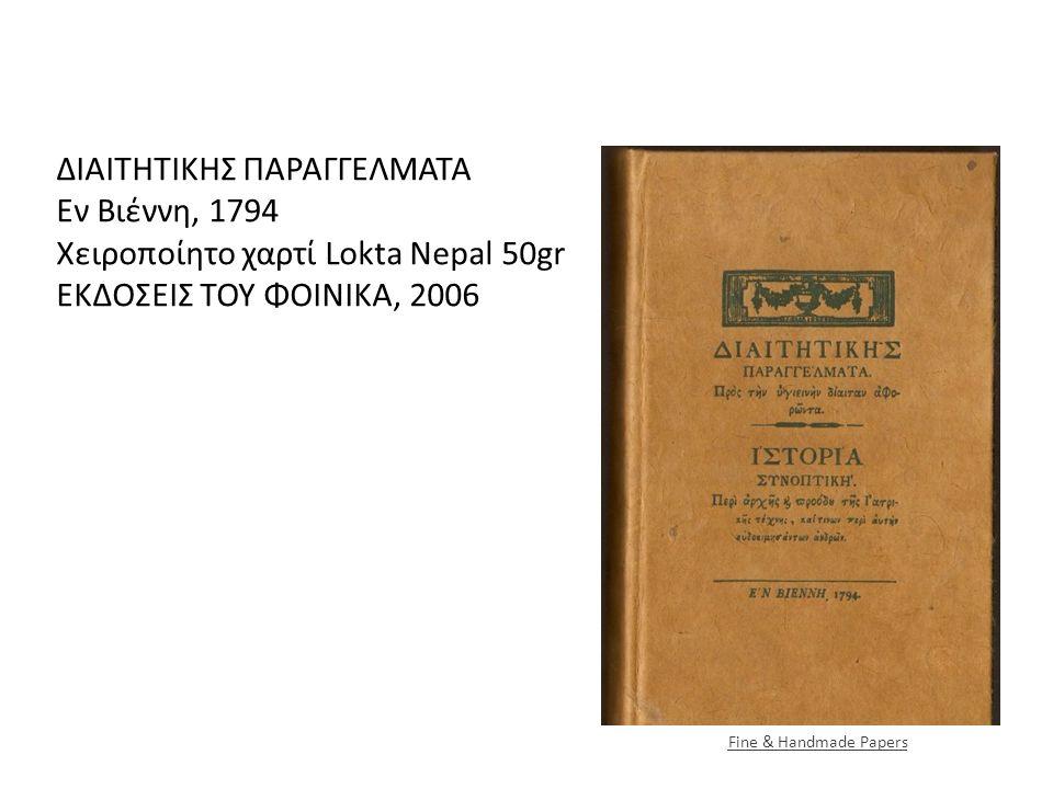 ΔΙΑΙΤΗΤΙΚΗΣ ΠΑΡΑΓΓΕΛΜΑΤΑ Εν Βιέννη, 1794 Χειροποίητο χαρτί Lokta Nepal 50gr ΕΚΔΟΣΕΙΣ ΤΟΥ ΦΟΙΝΙΚΑ, 2006 Fine & Handmade Papers