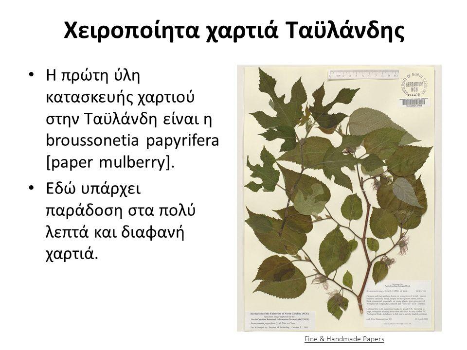 Χειροποίητα χαρτιά Ταϋλάνδης Η πρώτη ύλη κατασκευής χαρτιού στην Ταϋλάνδη είναι η broussonetia papyrifera [paper mulberry].