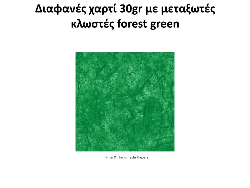 Διαφανές χαρτί 30gr με μεταξωτές κλωστές forest green Fine & Handmade Papers