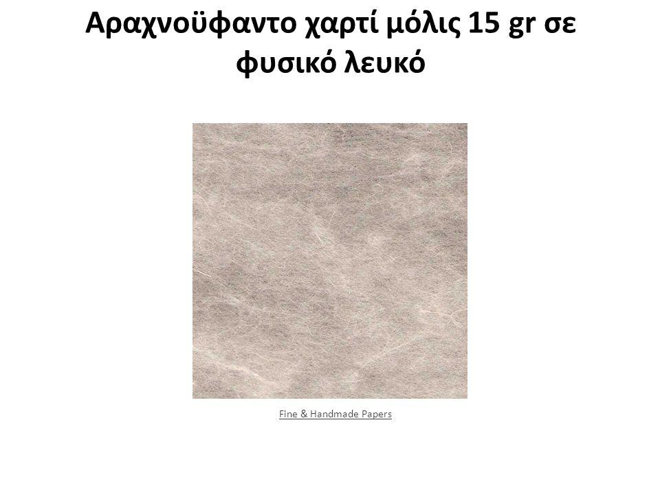 Αραχνοϋφαντο χαρτί μόλις 15 gr σε φυσικό λευκό Fine & Handmade Papers