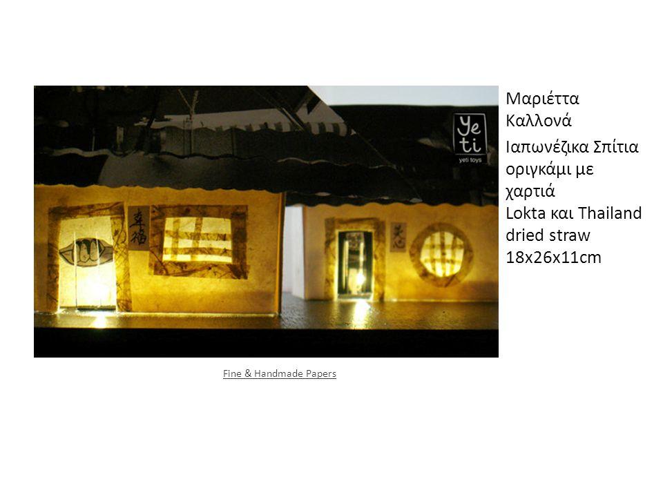 Μαριέττα Καλλονά Ιαπωνέζικα Σπίτια οριγκάμι με χαρτιά Lokta και Thailand dried straw 18x26x11cm Fine & Handmade Papers