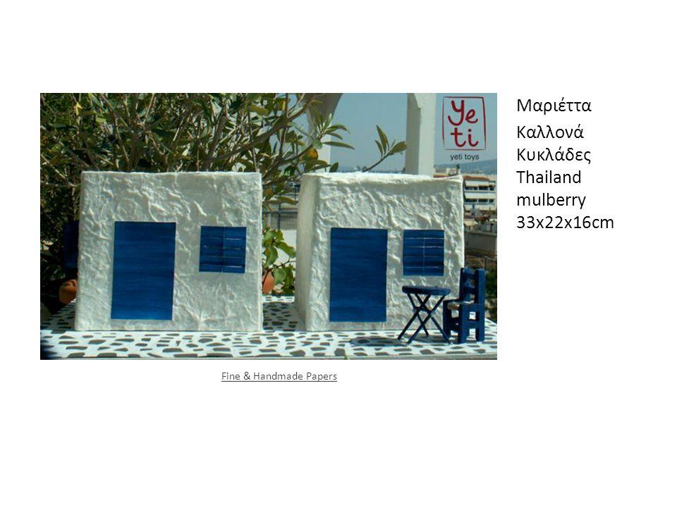 Μαριέττα Καλλονά Κυκλάδες Thailand mulberry 33x22x16cm Fine & Handmade Papers