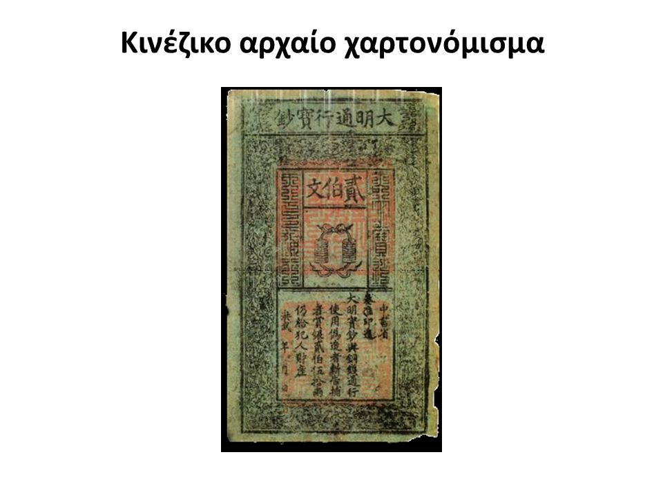 Κινέζικο αρχαίο χαρτονόμισμα