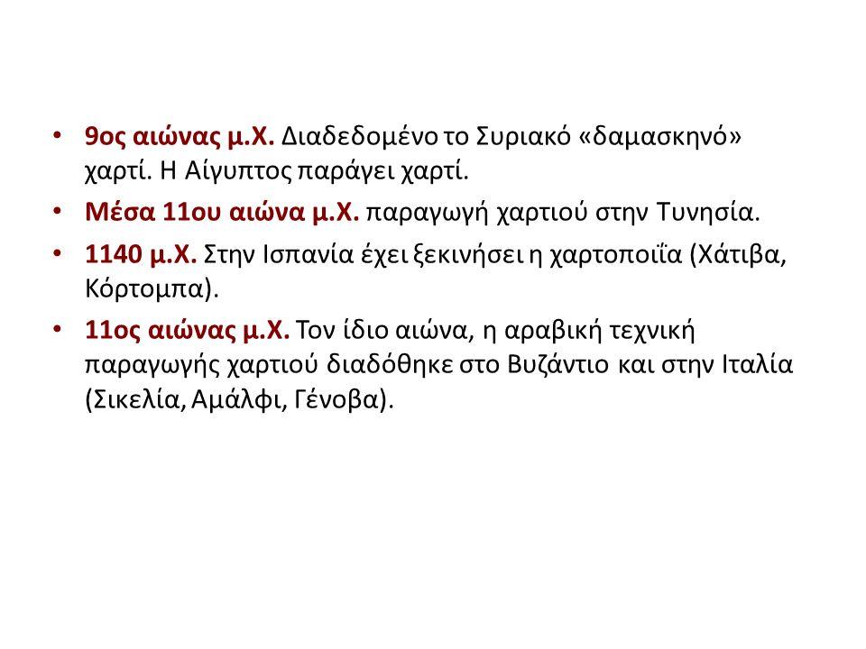 9ος αιώνας μ.Χ. Διαδεδομένο το Συριακό «δαμασκηνό» χαρτί.