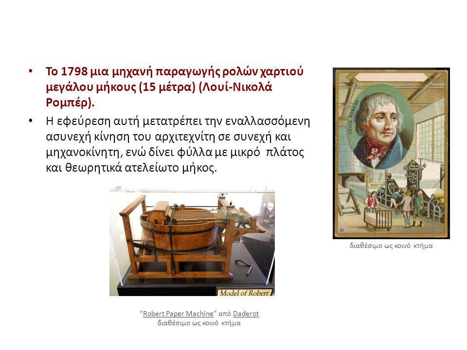 Το 1798 μια μηχανή παραγωγής ρολών χαρτιού μεγάλου μήκους (15 μέτρα) (Λουί-Νικολά Ρομπέρ).