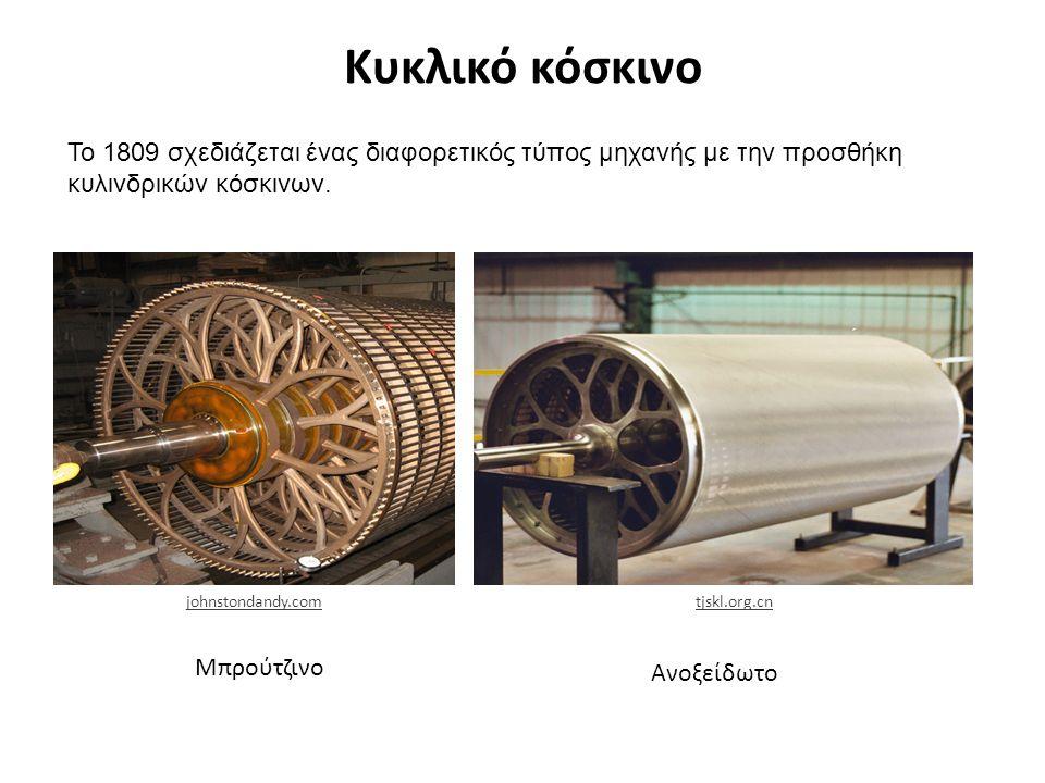 Κυκλικό κόσκινο Μπρούτζινο Ανοξείδωτο johnstondandy.comtjskl.org.cn Το 1809 σχεδιάζεται ένας διαφορετικός τύπος μηχανής με την προσθήκη κυλινδρικών κόσκινων.
