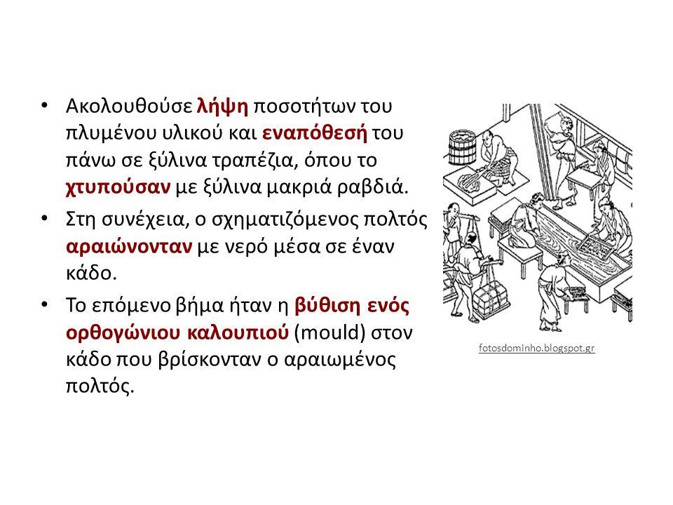 Σημείωμα Χρήσης Έργων Τρίτων Το Έργο αυτό κάνει χρήση περιεχομένου από τα ακόλουθα έργα: Hunter D., Papermaking, The History and Technique of an Ancient Craft, Dover Publications, N.Y., 1978.