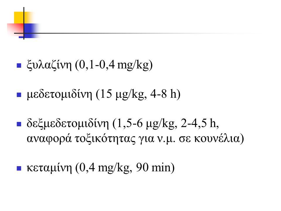 ξυλαζίνη (0,1-0,4 mg/kg) μεδετομιδίνη (15 μg/kg, 4-8 h) δεξμεδετομιδίνη (1,5-6 μg/kg, 2-4,5 h, αναφορά τοξικότητας για ν.μ.