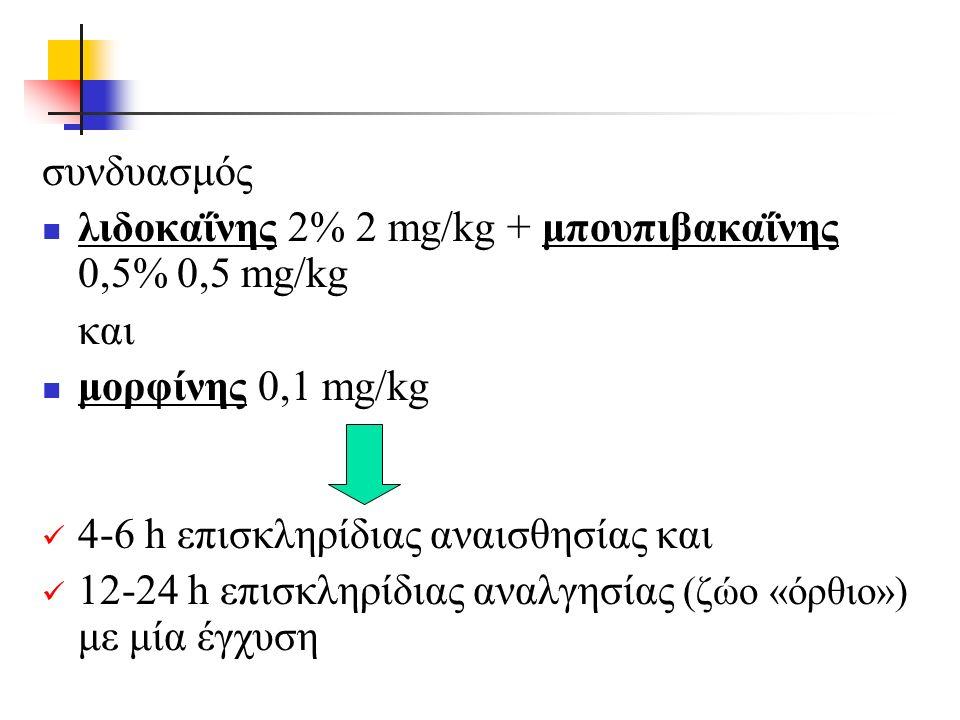 συνδυασμός λιδοκαΐνης 2% 2 mg/kg + μπουπιβακαΐνης 0,5% 0,5 mg/kg και μορφίνης 0,1 mg/kg 4-6 h επισκληρίδιας αναισθησίας και 12-24 h επισκληρίδιας αναλγησίας (ζώο «όρθιο») με μία έγχυση