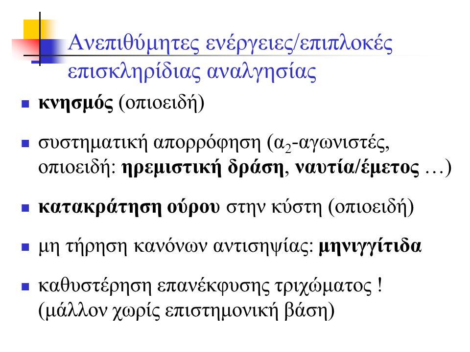 κνησμός (οπιοειδή) συστηματική απορρόφηση (α 2 -αγωνιστές, οπιοειδή: ηρεμιστική δράση, ναυτία/έμετος …) κατακράτηση ούρου στην κύστη (οπιοειδή) μη τήρηση κανόνων αντισηψίας: μηνιγγίτιδα καθυστέρηση επανέκφυσης τριχώματος .