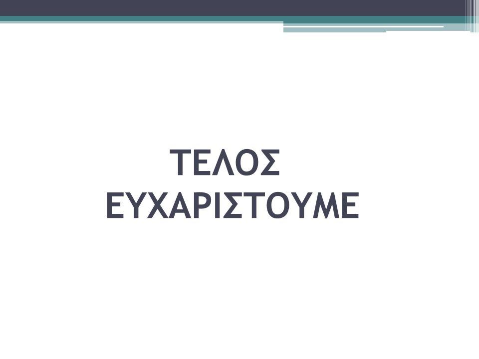 ΤΕΛΟΣ ΕΥΧΑΡΙΣΤΟΥΜΕ