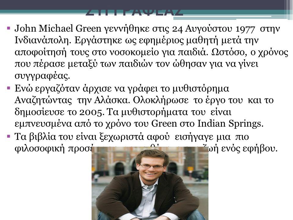 ΣΥΓΓΡΑΦΕΑΣ  John Michael Green γεννήθηκε στις 24 Αυγούστου 1977 στην Ινδιανάπολη.