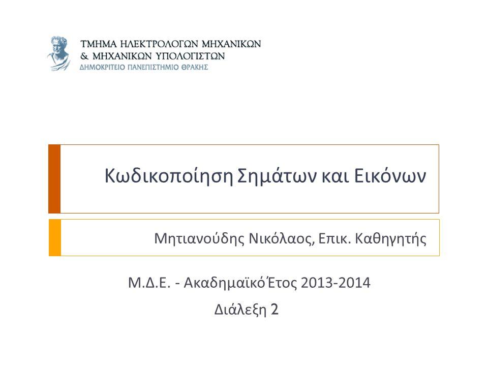 Κωδικοποίηση Σημάτων και Εικόνων Μητιανούδης Νικόλαος, Επικ.