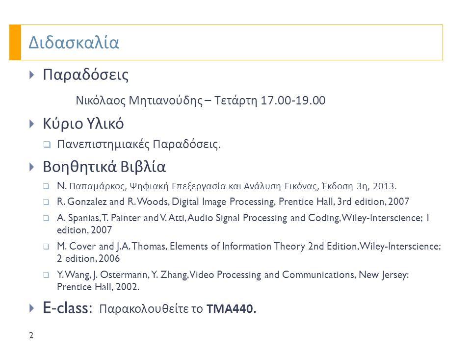 Διδασκαλία  Παραδόσεις Νικόλαος Μητιανούδης – Τετάρτη 17.00-19.00  Κύριο Υλικό  Πανεπιστημιακές Παραδόσεις.