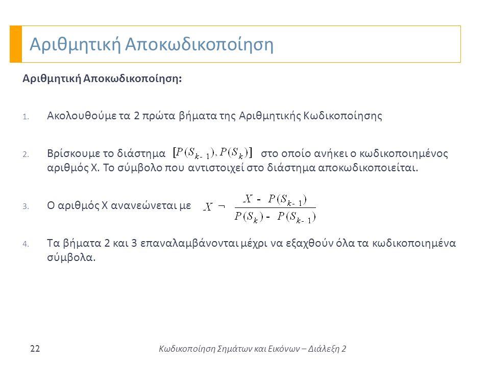 Αριθμητική Αποκωδικοποίηση 22 Αριθμητική Αποκωδικοποίηση : 1.