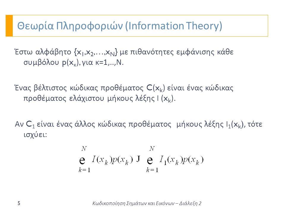 Εντροπία 6 Κωδικοποίηση εντροπίας Η κωδικοποίηση εντροπίας εκμεταλλεύεται την στατιστική περίσσεια πληροφορίας και παράγει έναν κώδικα μεταβλητού μήκους έτσι ώστε, όπου H(x) είναι η εντροπία του αλφαβήτου.