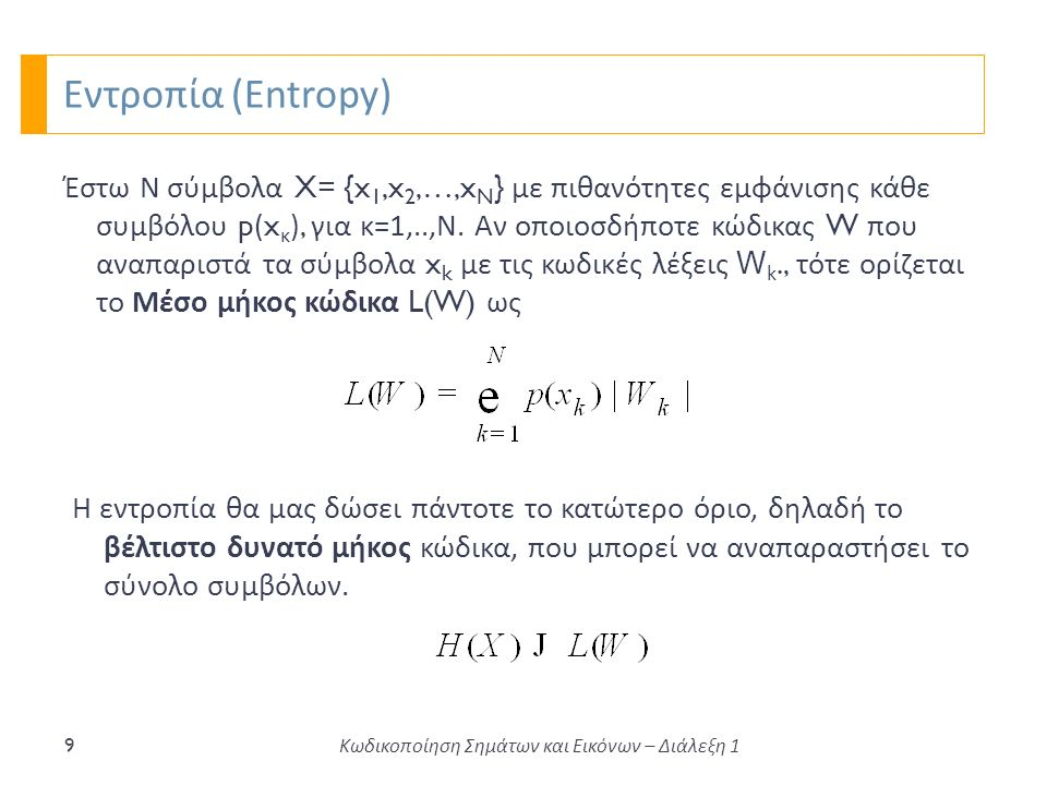 Εντροπία (Entropy) 9 Κωδικοποίηση Σημάτων και Εικόνων – Διάλεξη 1 Έστω Ν σύμβολα X= {x 1,x 2,…,x N } με πιθανότητες εμφάνισης κάθε συμβόλου p ( x κ ), για κ=1,..,Ν.