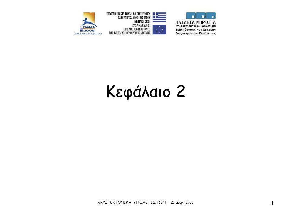 ΑΡΧΙΤΕΚΤΟΝΙΚΗ ΥΠΟΛΟΓΙΣΤΩΝ - Δ. Σερπάνος 1 Κεφάλαιο 2
