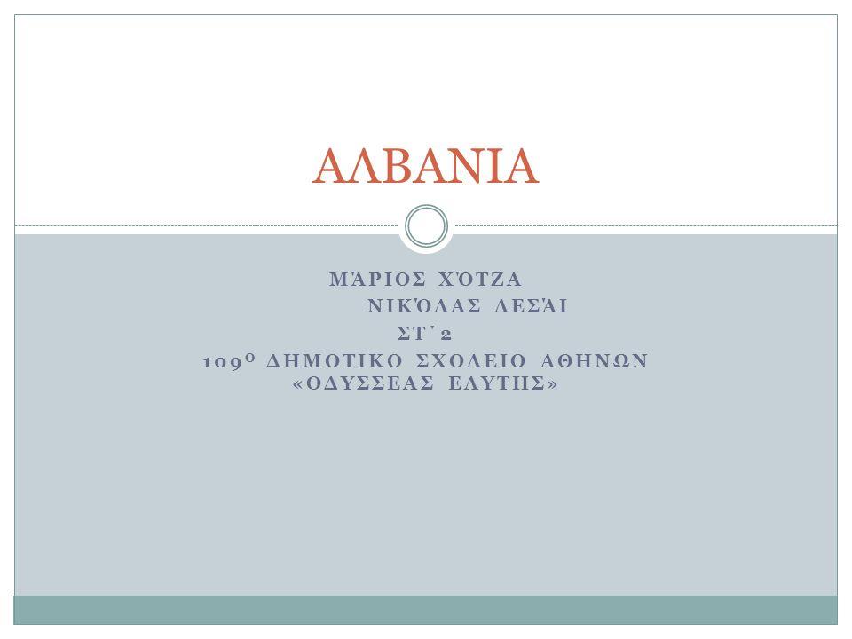 Αλβανία Η Αλβανία (αλβανικά: Shqipëria), γνωστή επισήμως ως Δημοκρατία της Αλβανίας (αλβανικά: Republika e Shqipërisë) είναι μια Βαλκανική χώρα της ΝΑ Ευρώπης.