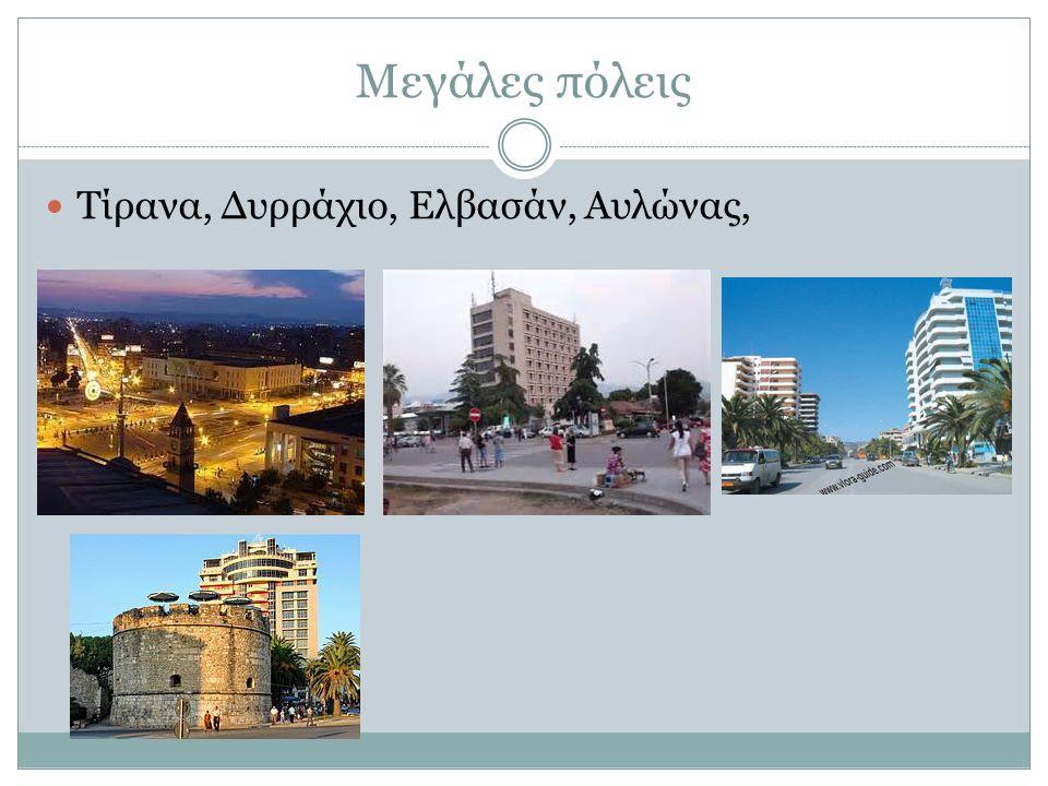 Μεγάλες πόλεις Τίρανα, Δυρράχιο, Ελβασάν, Αυλώνας,