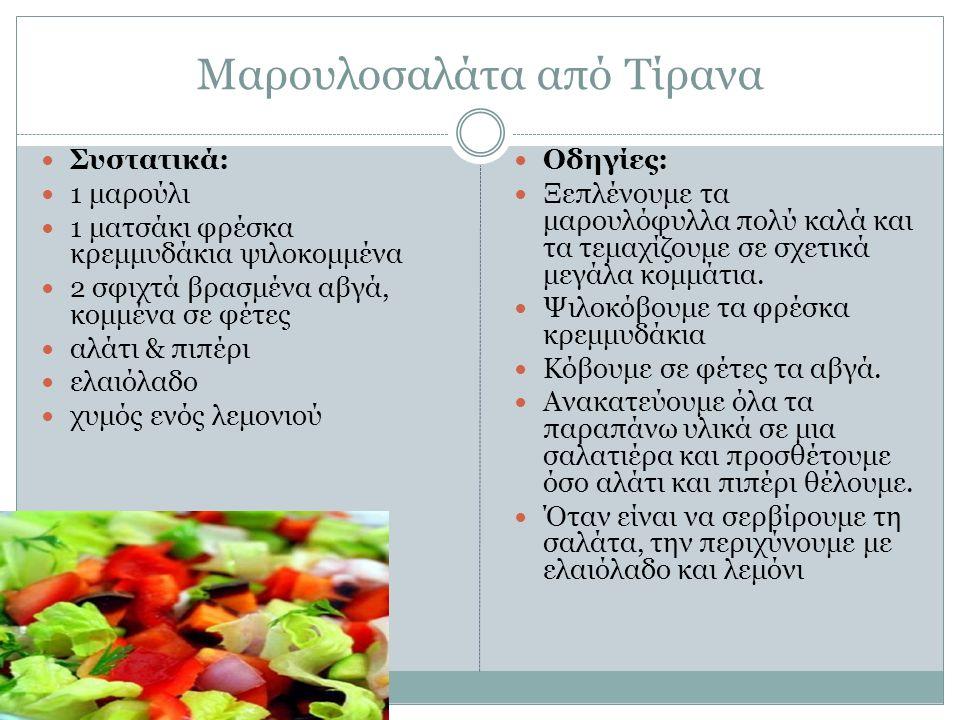 Μαρουλοσαλάτα από Τίρανα Συστατικά: 1 μαρούλι 1 ματσάκι φρέσκα κρεμμυδάκια ψιλοκομμένα 2 σφιχτά βρασμένα αβγά, κομμένα σε φέτες αλάτι & πιπέρι ελαιόλα