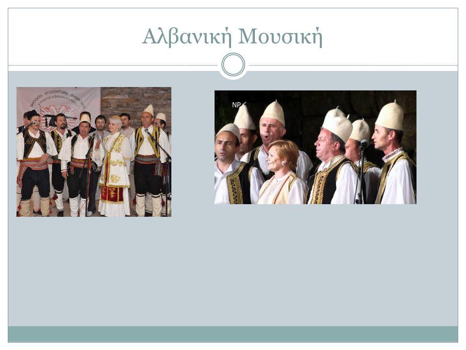 Αλβανική Μουσική