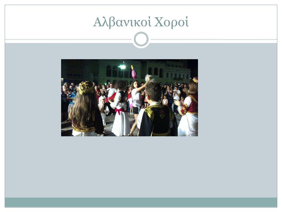 Αλβανικοί Χοροί