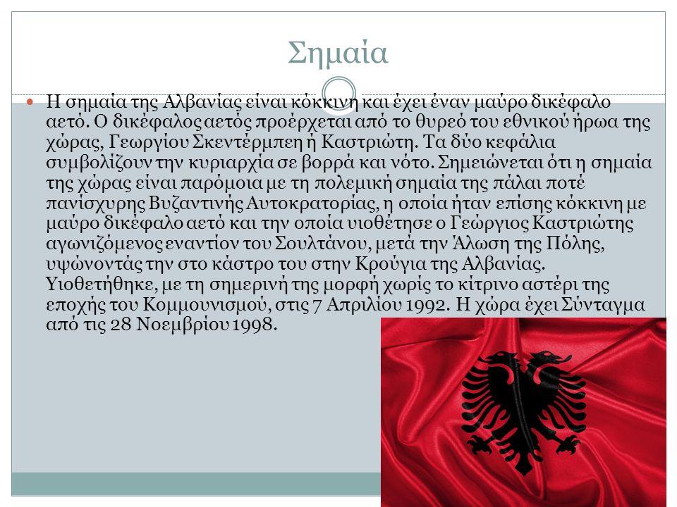 Σημαία Η σημαία της Αλβανίας είναι κόκκινη και έχει έναν μαύρο δικέφαλο αετό. Ο δικέφαλος αετός προέρχεται από το θυρεό του εθνικού ήρωα της χώρας, Γε