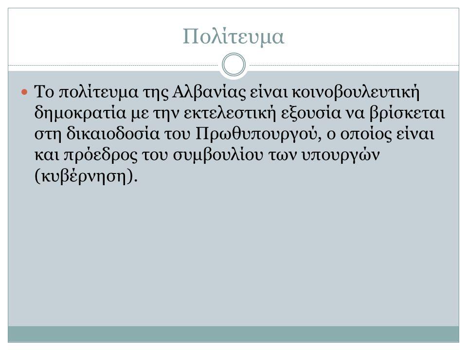 Πολίτευμα Το πολίτευμα της Αλβανίας είναι κοινοβουλευτική δημοκρατία με την εκτελεστική εξουσία να βρίσκεται στη δικαιοδοσία του Πρωθυπουργού, ο οποίο